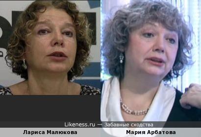 Лариса Малюкова и Мария Арбатова