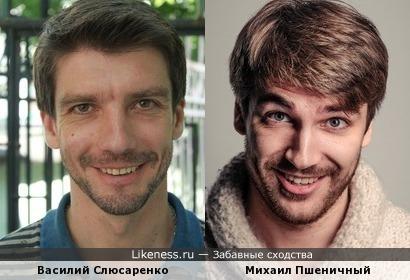 Василий Слюсаренко и Михаил Пшеничный