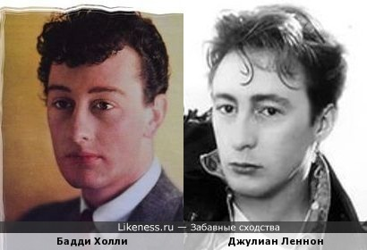 Бадди Холли и Джулиан Леннон