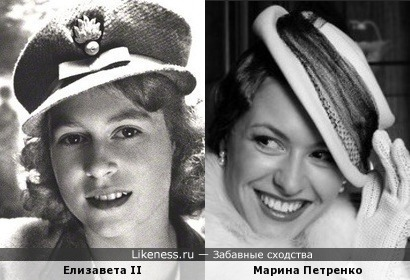 Елизавета II и Марина Петренко