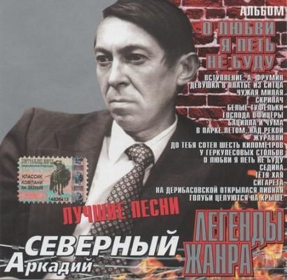 Николай Добрынин похож на Аркадия Северного :: Забавные сходства