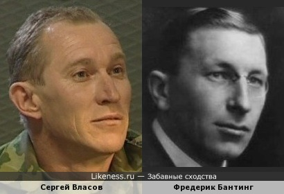Актёр Сергей Власов и открыватель инсулина Фредерик Бантинг
