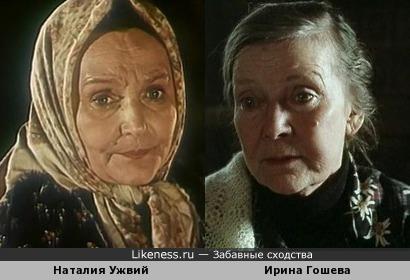 Наталия Ужвий и Ирина Гошева