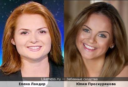 Елена Ландер и Юлия Проскурякова