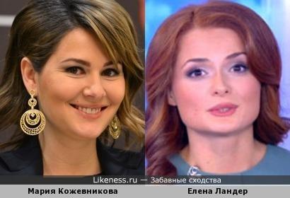Мария Кожевникова и Елена Ландер