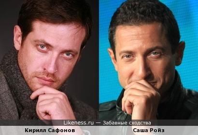 Кирилл Сафонов и Саша Ройз