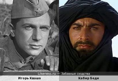Игорь Кваша и Кабир Беди