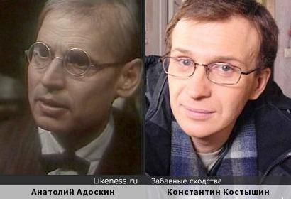 Анатолий Адоскин и Константин Костышин
