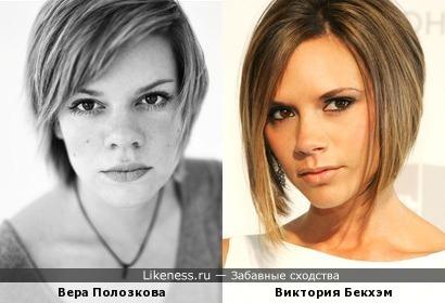 Вера Полозкова и Виктория Бекхэм
