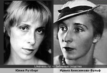Юлия Рутберг и Ирина Анисимова-Вульф