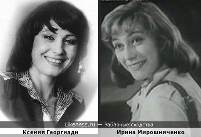 Ксения Георгиади и Ирина Мирошниченко