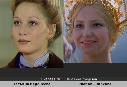 Татьяна Веденеева и Любовь Чиркова