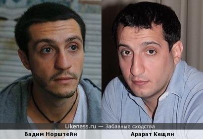 Вадим Норштейн и Арарат Кещян