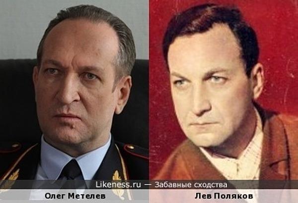 Олег Метелев и Лев Поляков