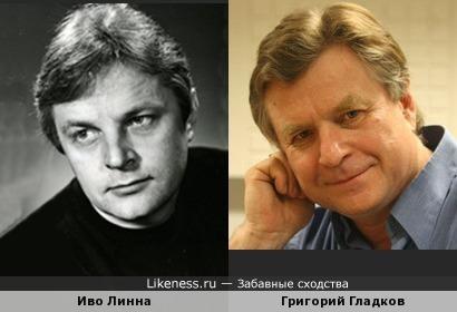 Иво Линна и Григорий Гладков