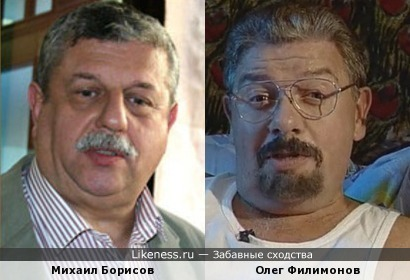 Михаил Борисов и Олег Филимонов
