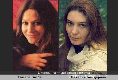 Тамара Глоба и Наталья Бондарчук