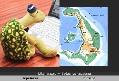 Остров Тира напомнил сидящую черепаху