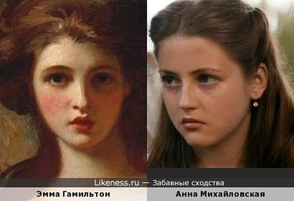 Эмма Гамильтон и Анна Михайловская