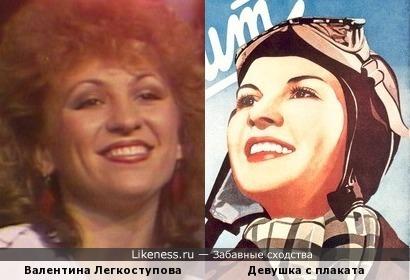 Девушка с рекламного плаката похожа на Валентину Легкоступову