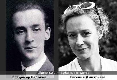 Владимир Набоков и Евгения Дмитриева