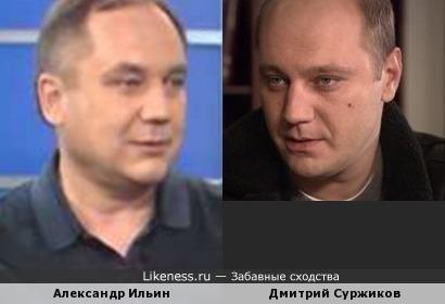 Александр Ильин и Дмитрий Суржиков
