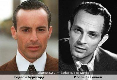 Гедеон Буркхард и Игорь Васильев