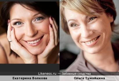 Екатерина Волкова и Ольга Тумайкина