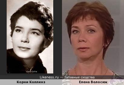 Корни Коллинз и Елена Волосюк