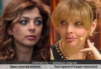 Актриса Кристина Кузьмина и фотохудожник Екатерина Рождественская