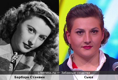 """Кинозвезда Барбара Стэнвик и певица Сьюз (""""Новая звезда"""")"""