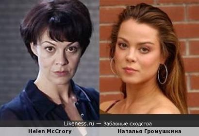 Хелен МакКрори и Наталья Громушкина