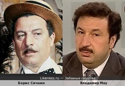 Борис Сичкин и Владимир Мау