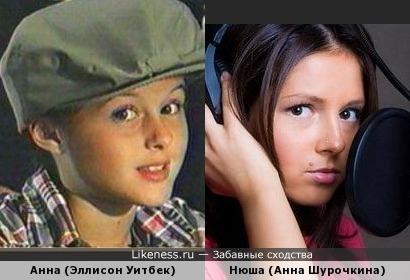 Аня и Нюша