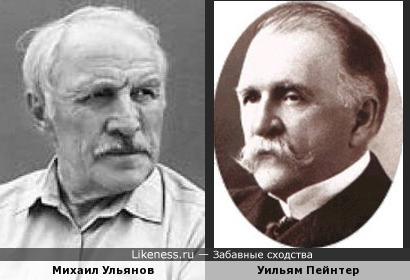 Михаил Ульянов и Уильям Пейнтер