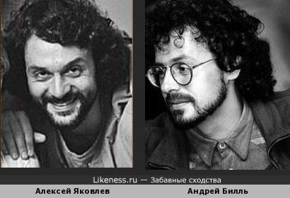 Алексей Яковлев и Андрей Билль