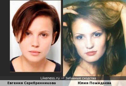 Евгения Серебренникова и Юлия Пожидаева