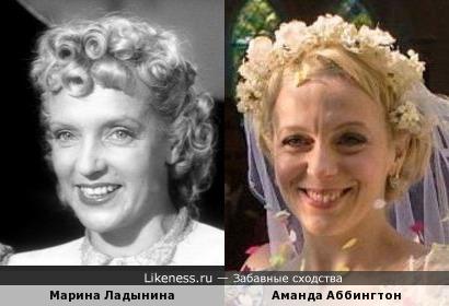 Марина Ладынина и Аманда Аббингтон