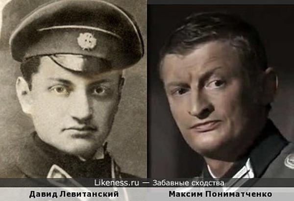 Давид Левитанский и Максим Пониматченко