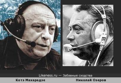 Котэ Махарадзе и Николай Озеров