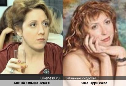 Алина Ольшанская и Яна Чурикова