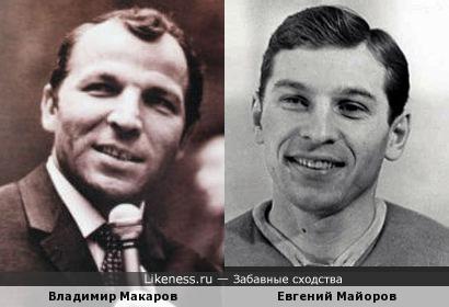 Владимир Макаров и Евгений Майоров