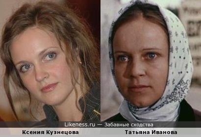 Ксения Кузнецова похожа на Татьяну Иванову
