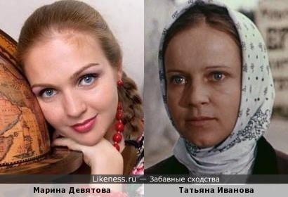 Марина Девятова похожа на Татьяну Иванову