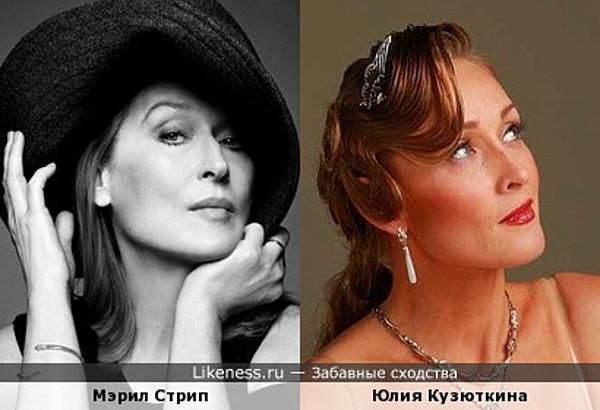 Мэрил Стрип и Юлия Кузюткина