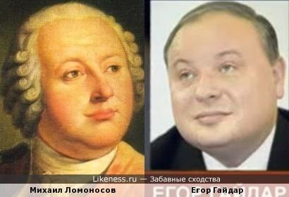 Михаил Ломоносов и Егор Гайдар
