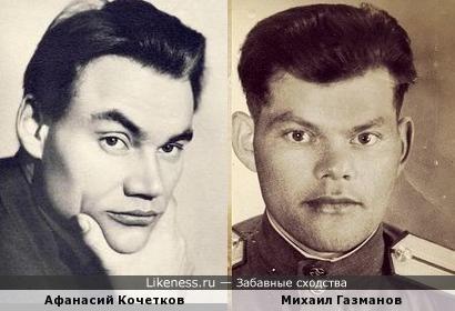 Афанасий Кочеткови Михаил Газманов
