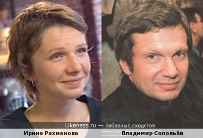 Ирина Рахманова и Владимир Соловьёв