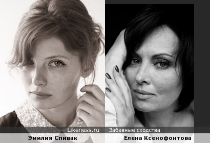 Эмилия Спивак и Елена Ксенофонтова
