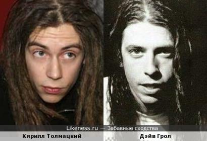 Кирилл Толмацкий и Дэйв Грол